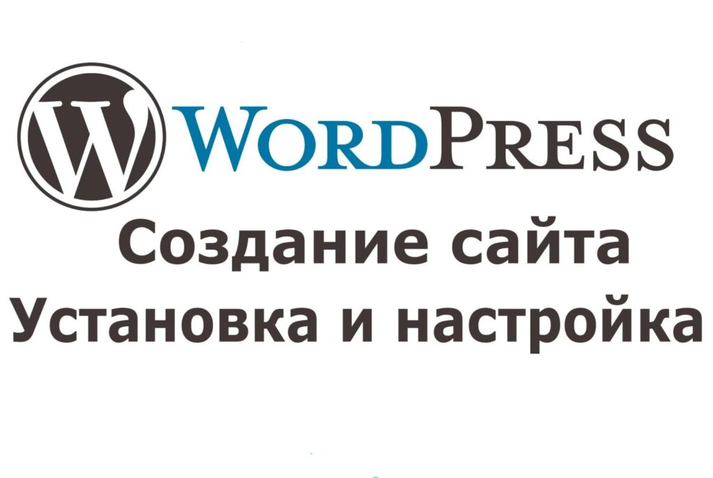 Стоимость сайта на WordPress — Цена 2018
