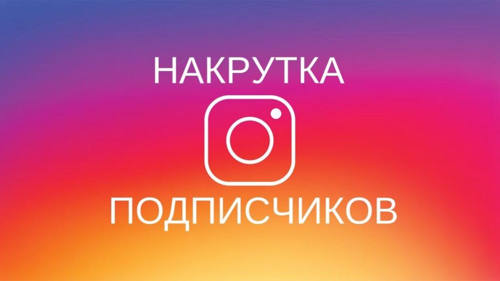 Чем опасна накрутка лайков и подписчиков в Instagram