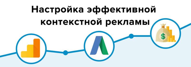 ᐉ Настроить контекстную рекламу Яндексе и Google цена от 1 000 грн Николаев