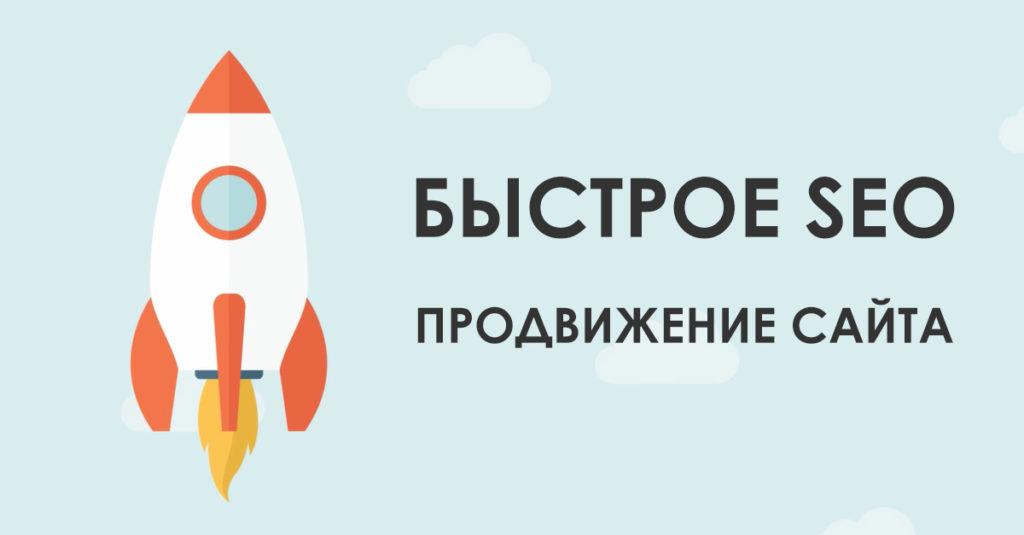 Продвижение сайта в топ Гугл и Яндекс
