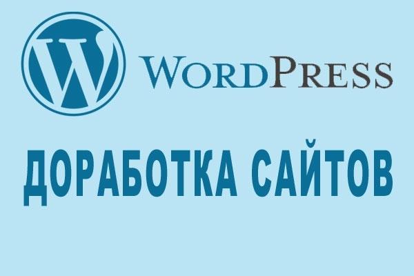 Доработка сайта на WordPress