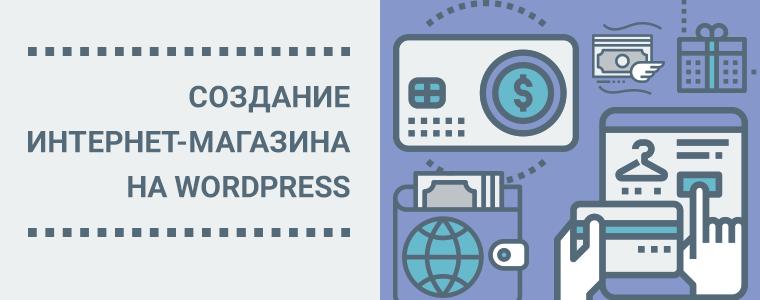 интернет магазин для wordpress