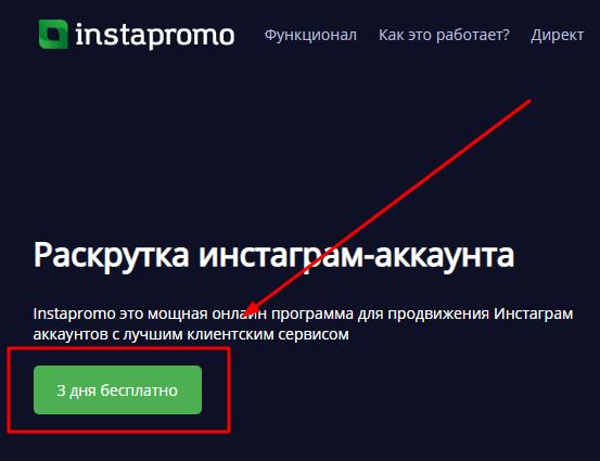 раскрутка инстаграм 3 дня бесплатно Киев