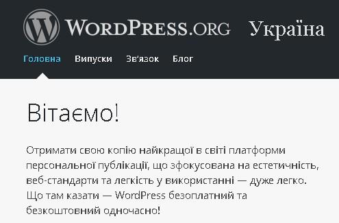 продвижение сайта вордпресс