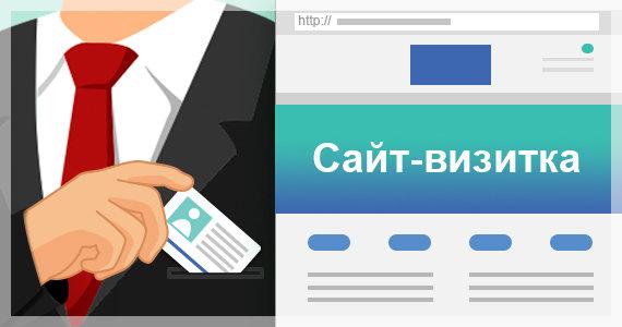 primer-saita-vizitrki-kiev-ua.jpg