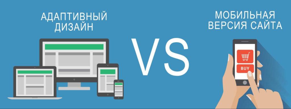 Что лучше адаптивный дизайн сайта или мобильная версия для SEO?