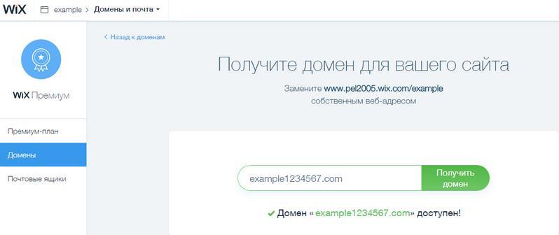 Продвижение WIX сайтов - SEO раскрутка ВИКС