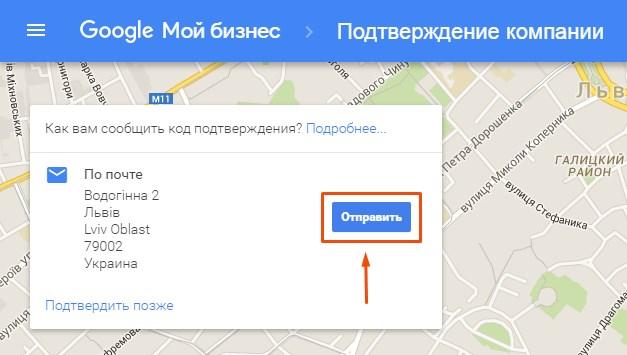 """Как работает """"Google Мой бизнес"""" и в чем его польза для владельцев сайтов?"""