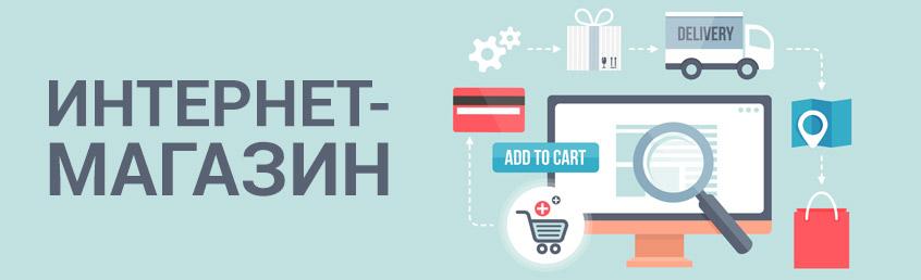 Сколько стоит заполнить интернет-магазин