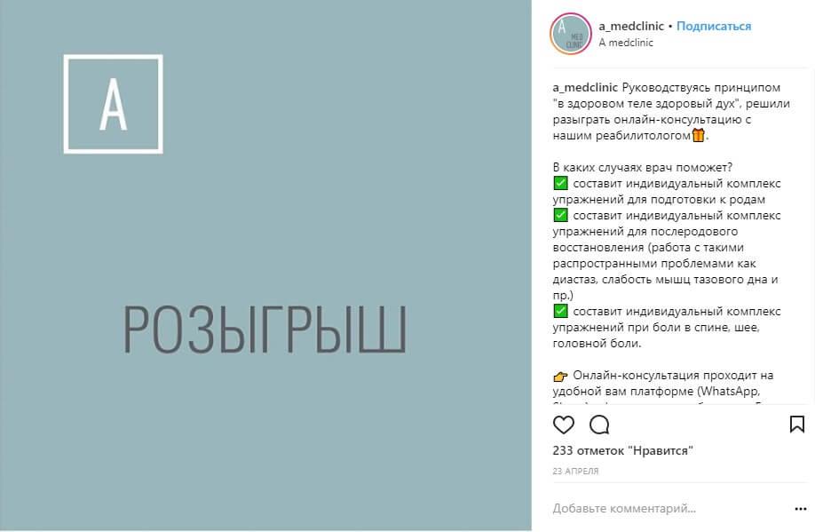Продвижение частной клиники в Инстаграме