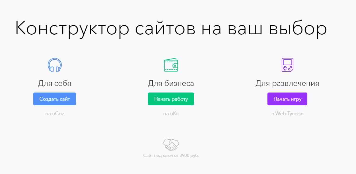 конструктор онлайн магазина - ucoz