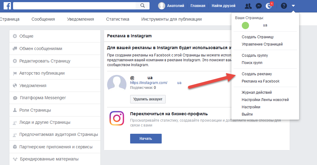как запустить рекламу в инстаграм без аккаунта