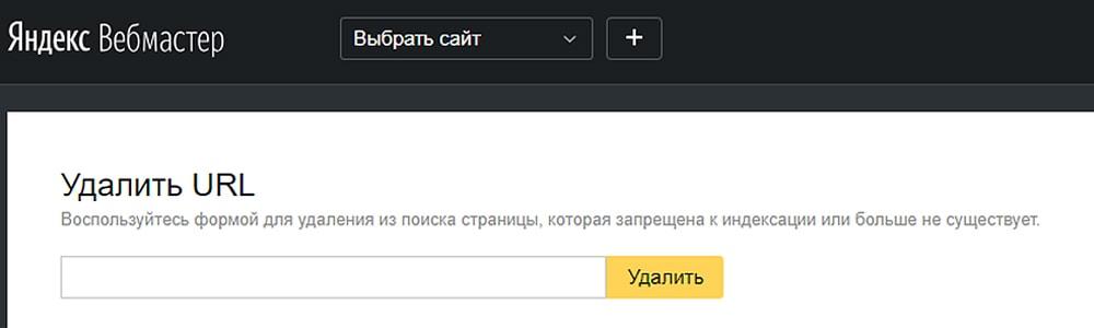 Удаление веб-ресурса из Яндекса