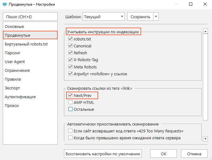 Учитывать инструкции по сканированию индексации