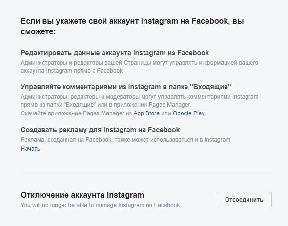 Синхронизация аккаунтов Фейсбук и Инстаграм