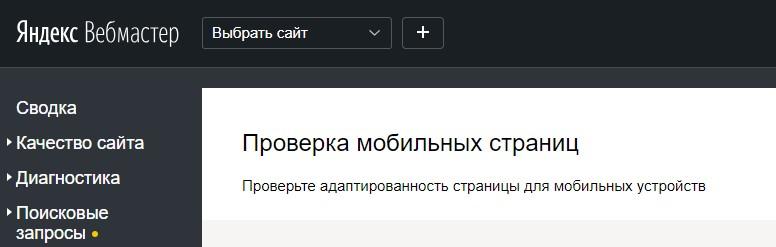 Проверить адаптированность страницы позволяет и Яндекс.Вебмастер.