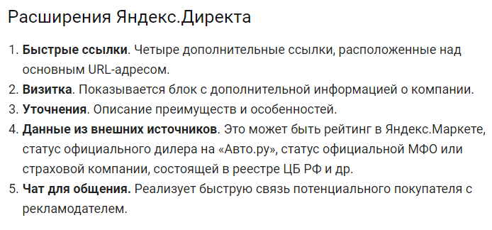 Расширения Яндекс.Директа