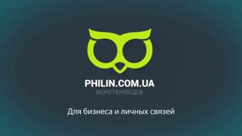 Видео отзыв - Бюро переводов — Филин