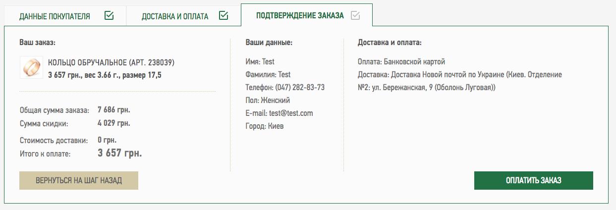 Оформление заказа MyMaster Киев