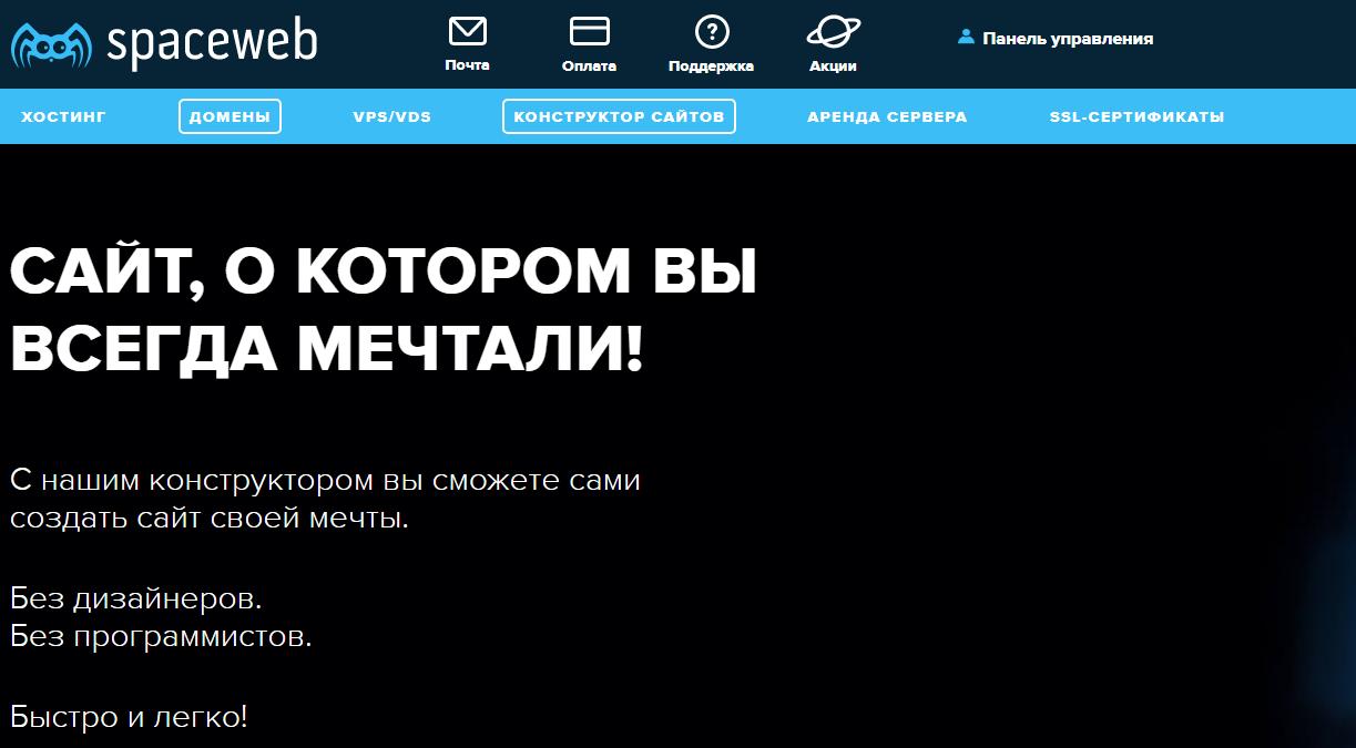 Конструктор сайтов Sweb