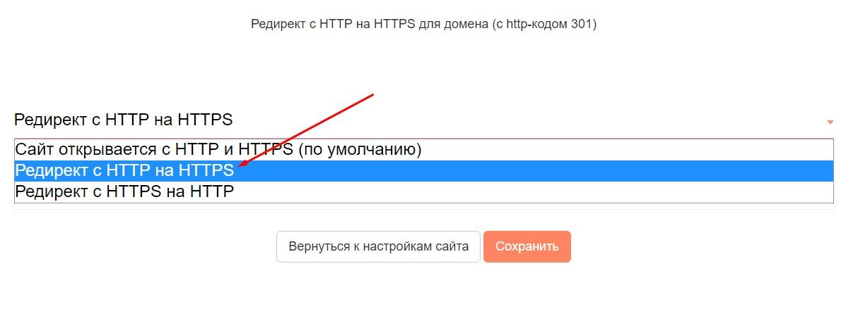 Настройка https-протокола