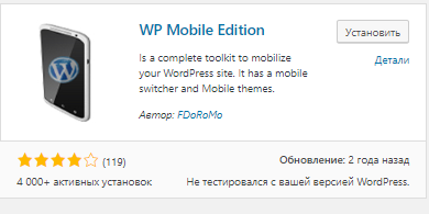WP Mobile Edition