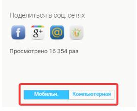 В футере будут показываться кнопки, позволяющие переключать версии сайта: