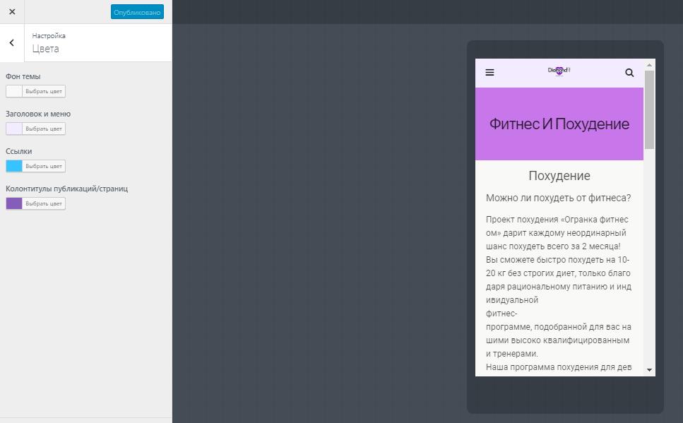 Есть возможность регулировки цветового оформления веб-ресурса, а также добавления иконки, если она нужна. Можно предварительно просмотреть все внесенные изменения на эмуляторе: