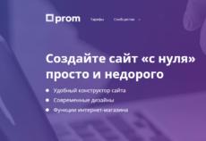 Как создать интернет-магазин на Prom.ua самому: подробная инструкция + Видео