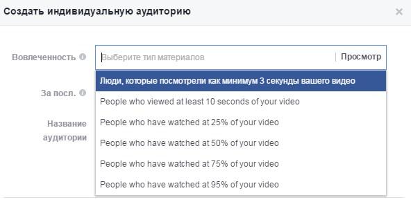 Теперь нужно выбрать, каких пользователей нужно включить в аудиторию – здесь всё зависит от длительности просмотра видео