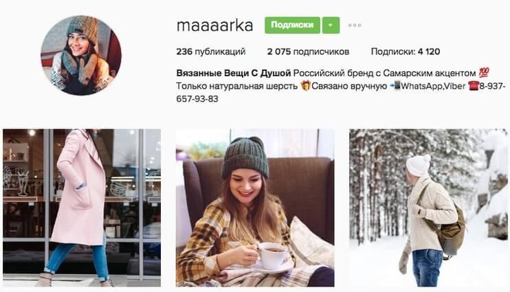 Создание онлайн-магазина в Instagram