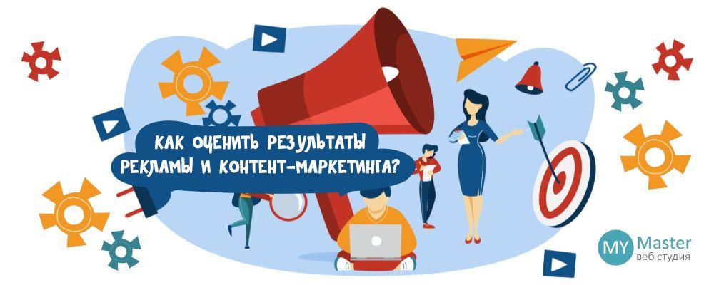 Эффективность в SMM: как оценить результаты рекламы и контент-маркетинга?