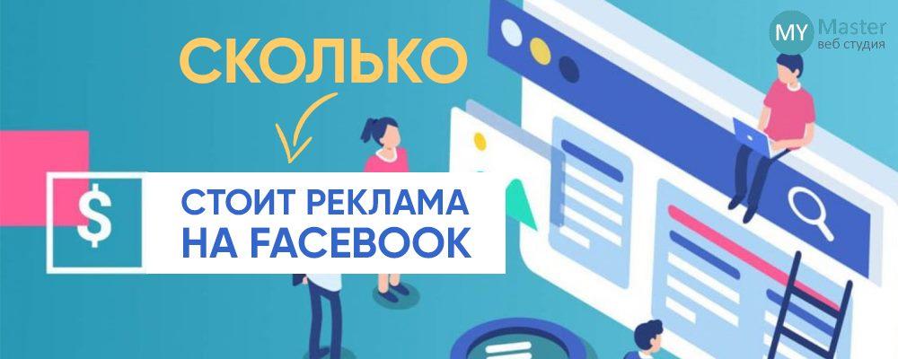 Сколько стоит реклама на Facebook?