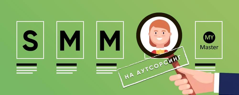 Почему SMM должны осуществлять профессионалы?