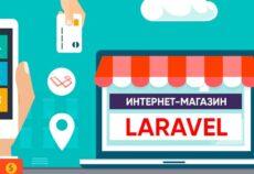 Создание онлайн-магазина на Laravel