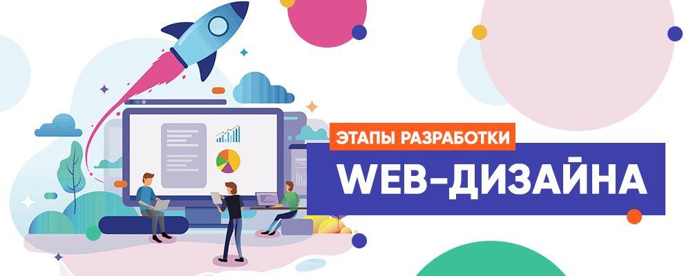 Этапы создания web-дизайна