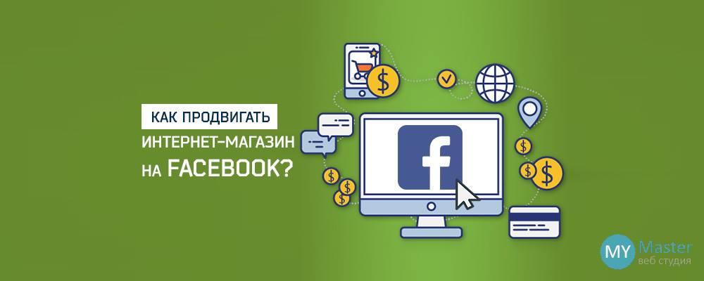 Как продвигать интернет-магазин на Facebook