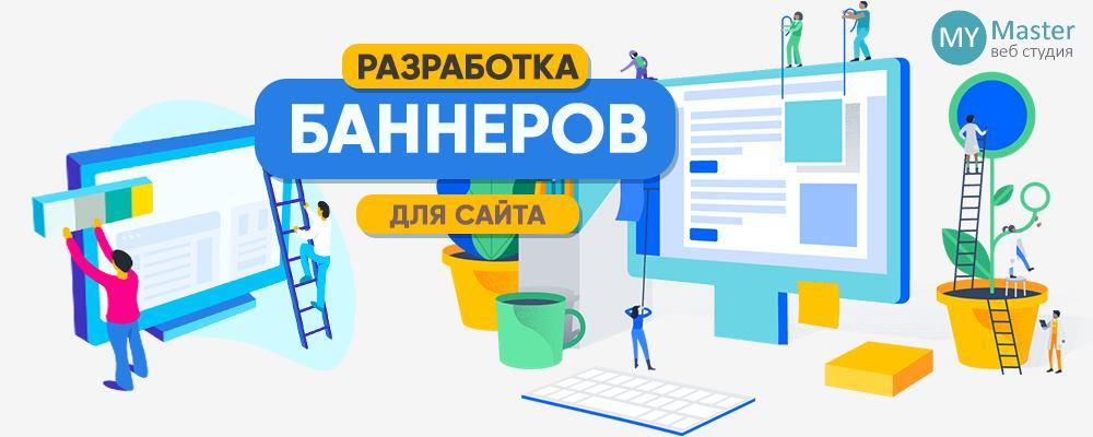 Разработка баннеров для сайтов и магазинов