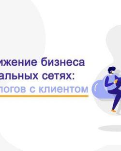 Продвижение бизнеса в соц. сетях: отрывки из диалога с заказчиком